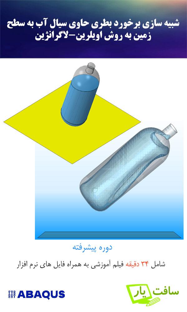 برخورد بطری حاوی سیال آب به سطح زمین به روش اویلرین-لاگرانژین