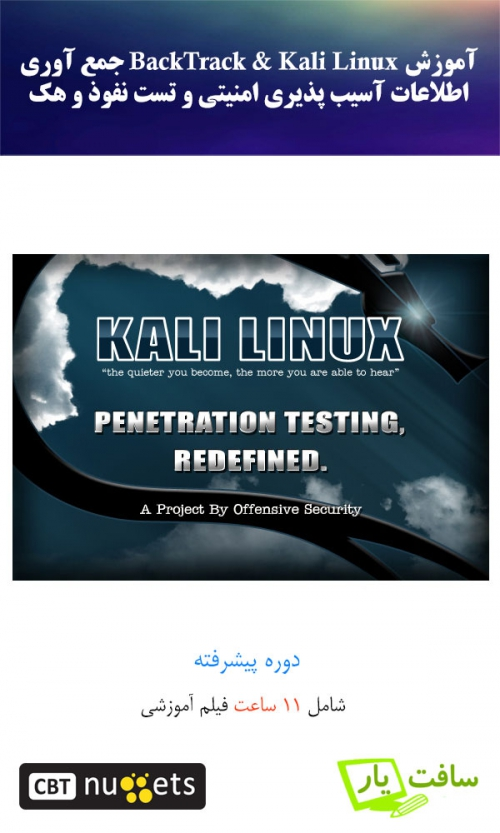 فیلم آموزش CBT Nuggets Penetration Testing with Linux Tools- kali linux