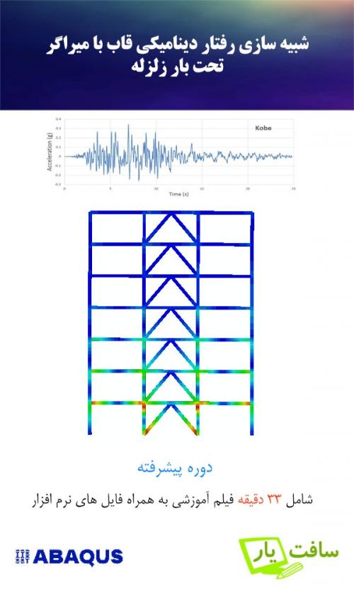 فیلم آموزش شبیه سازی رفتار دینامیکی قاب با میراگر تحت بار زلزله با نرم افزار آباکوس abaqus و با در نظر گرفتن میراگر آکاردئونی و نرخ کرنش Strain Rate ماده Johnson Cook