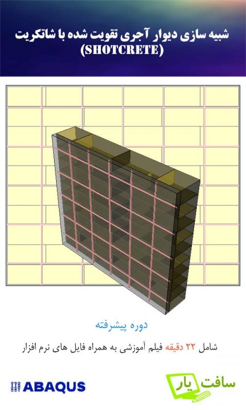 فیلم آموزش شبیه سازی دیوار آجری تقویت شده با شاتکریت (Shotcrete) تحت بار فشاری و عرضی با نرم افزار آباکوس abaqus و با در نظر گرفتن Embedded ملات Mortar و Cohesive و Concrete Damage Plasticity