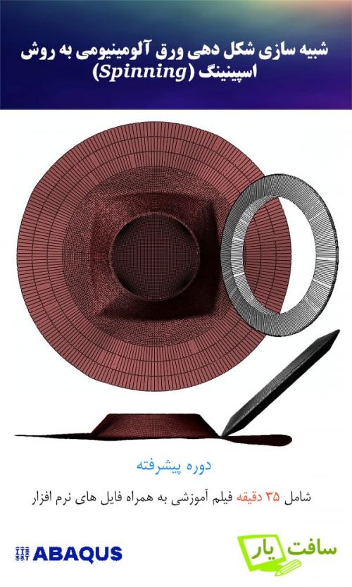 فیلم آموزش شبیه سازی شکل دهی ورق آلومینیومی به روش اسپینینگ (Spinning) در نرم افزار آباکوس Abaqus با ماده استیل و رفتار الاستیک و پلاستیک به روش دینامیکی صریح Dynamic Explicit