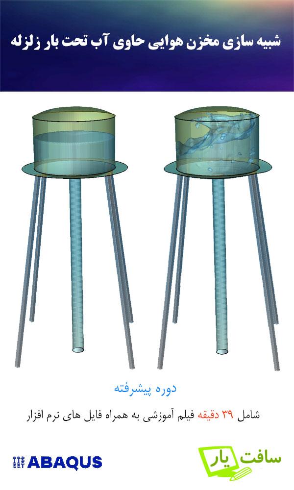 فیلم آموزش شبیه سازی مخزن حاوی سیال آب تحت بار دینامیکی زلزله به روش اویلرین لاگرانژین به صورت کوپل سازه و سیال به کمک نرم افزار آباکوس Abaqus