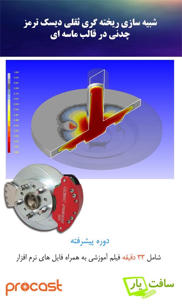 شبیه سازی ریخته گری ثقلی دیسک ترمز چدنی از جنس چدن داکتیل EN-GJS-400-15 در قالب ماسه ای (Resin Bonded Sand) توسط نرم افزار پروکست Procast و به روش المان محدود