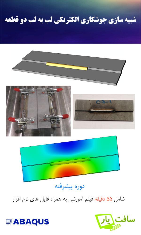 فیلم آموزش شبیه سازی فرآیند جوشکاری الکتریکی welding لب به لب به کمک نرم افزار آباکوس Abaqus و روش المان محدود و کوپل حرارتی و سازه ای به صورت سه بعدی با ماده غیر خطی
