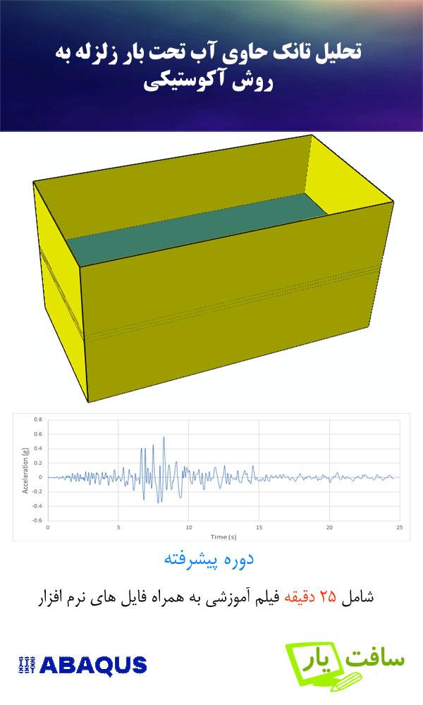 شبیه سازی یک مخزن حاوی سیال آب که تحت شتاب زلزله Artificial و به کمک نرم افزار آباکو س (Abaqus) و روش المان محدود با در نظر گرفتن تماس سیال و سازه