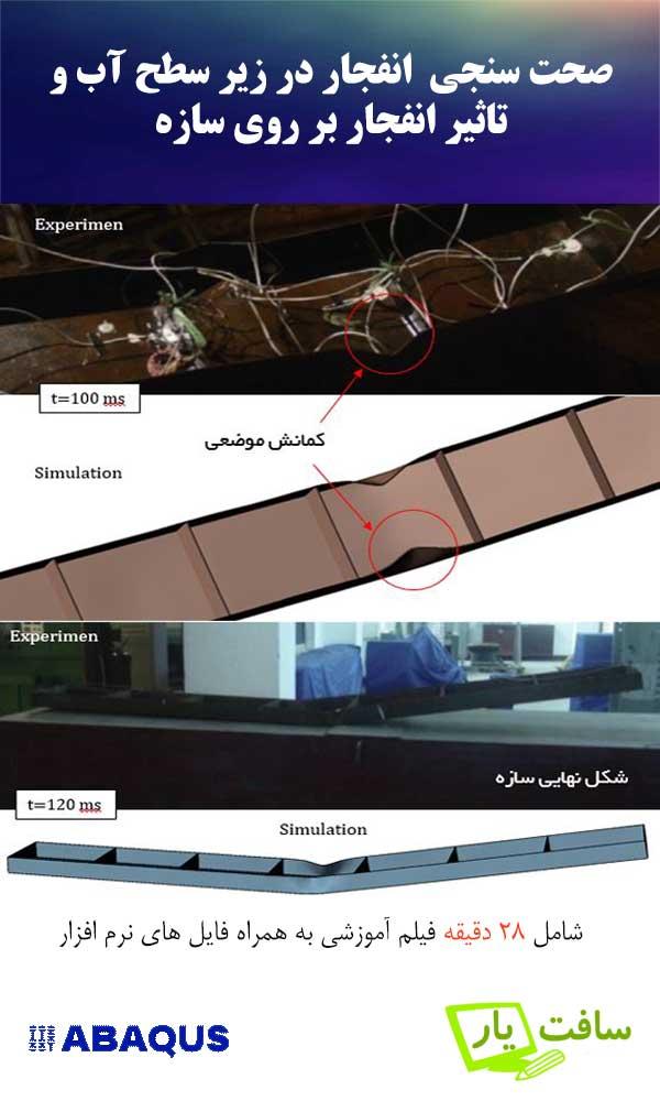 شبیه سازی انفجار زیر سطح آب Undex و تاثیر آن بر سازه با نرم افزار آباکوس Abaqus