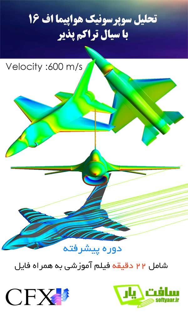 سوپرسونیک هواپیما F16 CFD